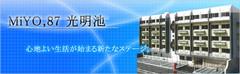 和泉市の老人ホーム | MiYO,87光明池