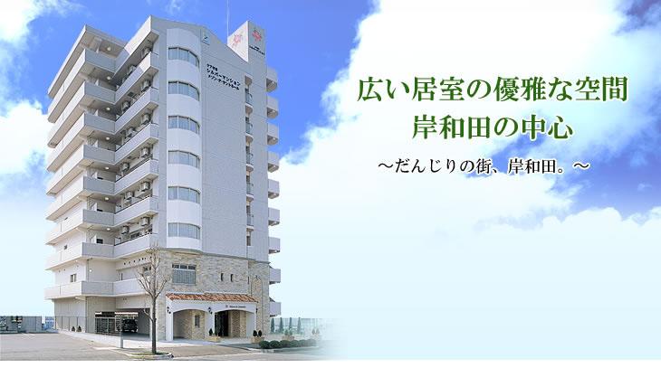メゾン・デ・サントネール岸和田