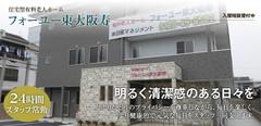 東大阪市の老人ホーム | フォーユー東大阪寿
