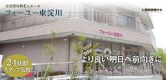 大阪市東淀川区の老人ホーム | フォーユー東淀川
