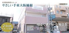 東大阪市の老人ホーム | やさしい手東大阪楠根