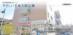 東大阪市の老人ホーム | やさしい手東大阪長瀬