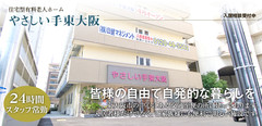 東大阪市の老人ホーム | やさしい手東大阪