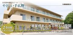 神戸市西区の老人ホーム | やさしい手広野