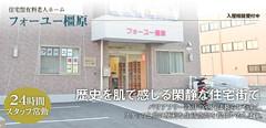 奈良県全域の老人ホーム | フォーユー橿原