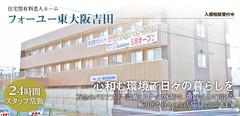 東大阪市の老人ホーム | フォーユー東大阪吉田