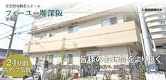 堺市中区の老人ホーム | フォーユー堺深阪