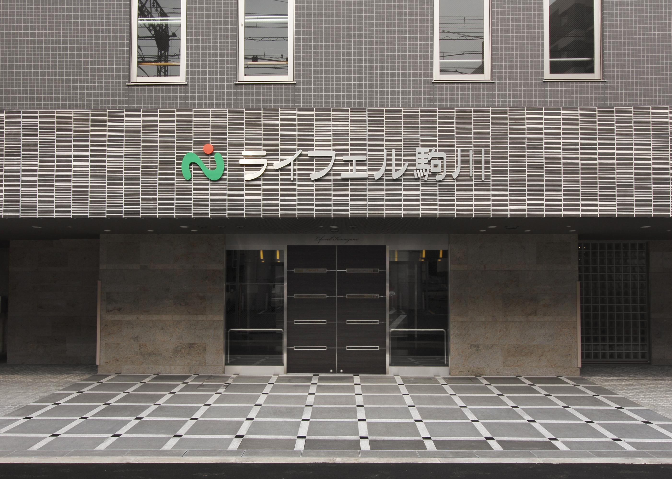 ライフェル駒川