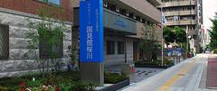 大阪市浪速区の老人ホーム | 医療法人気象会有料老人ホーム国見館桜川