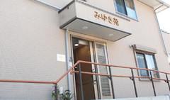 堺市中区の老人ホーム | みゆき苑