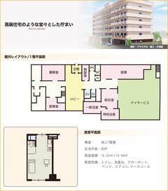 和泉市の高齢者賃貸住宅 | 老人ホーム ウェルカーサ のぞみ野