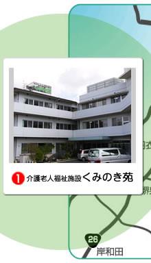 堺市堺区の老人ホーム | くみのき苑堺北