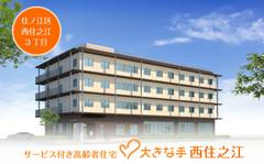 大阪市住之江区の老人ホーム | サービス付き高齢者向け住宅 大きな手