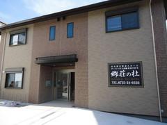 和泉市の高齢者賃貸住宅 | 郷荘の杜