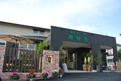 八尾市の老人ホーム | 寿樹苑