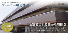 堺市北区の老人ホーム | フォーユー堺北花田