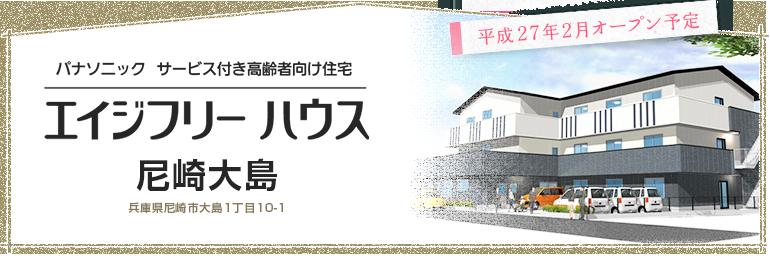 エイジフリーハウス尼崎大島