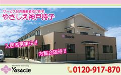 神戸市西区の老人ホーム | やさしい手シニアリビング やさしえ神戸持子