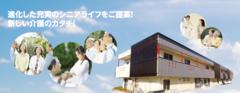 宝塚市の高齢者賃貸住宅 | ライフケア宝塚