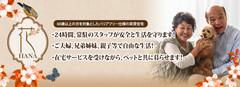 神戸市須磨区の高齢者賃貸住宅 | 花サービス付き高齢者家族向け住宅