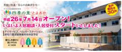 加古川市の高齢者賃貸住宅 | 四季の里 とよおか