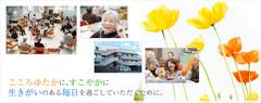 京都市右京区の高齢者賃貸住宅 | アムールうずまさ