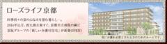 京都市中京区の高齢者賃貸住宅 | ローズライフ京都