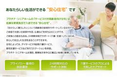 長岡京市の高齢者賃貸住宅 | プラチナ・シニアホーム京都長岡京