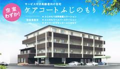 京都市伏見区の老人ホーム | 医療法人高生会ケアコートふじのもり
