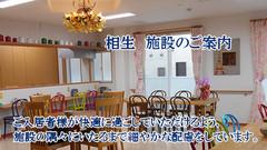 長岡京市の老人ホーム | 相生