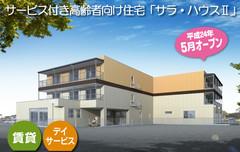 奈良県全域の高齢者賃貸住宅 | サラハウスII