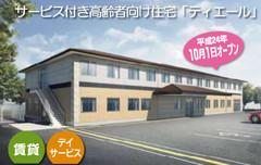 奈良県全域の高齢者賃貸住宅 | ティエール