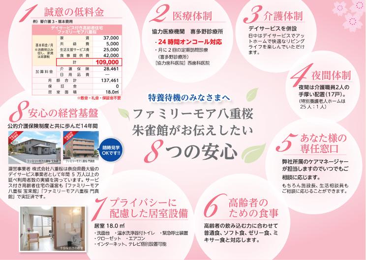 ファミリーモア八重桜 朱雀館