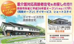 奈良県全域の老人ホーム | ファミリーモア八重桜 朱雀館