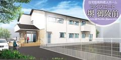堺市堺区の老人ホーム | ライフコート堺御陵前