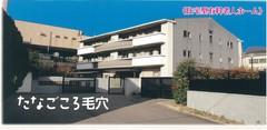 堺市中区の老人ホーム | たなごころ毛穴