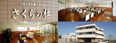 大阪狭山市の老人ホーム | さくらの杜