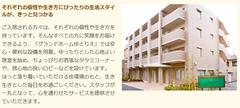 大阪市旭区の老人ホーム | グランドホームゆとりえ