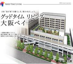大阪市港区の老人ホーム | グッドタイムリビング大阪ベイ