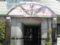 大阪市東住吉区の老人ホーム | パステル針中野