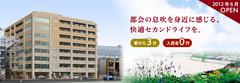 大阪市中央区の老人ホーム | 花咲 心斎橋