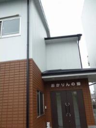 大阪市生野区の老人ホーム | おかりんの郷