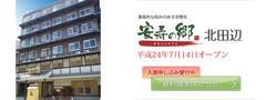 大阪市東住吉区の老人ホーム | 安寿の郷