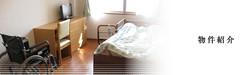 大阪市生野区の老人ホーム | プレジデントホーム さくら