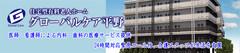 大阪市平野区の老人ホーム | グローバルケア平野