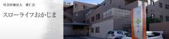 大阪市大正区の老人ホーム | スローライフおかじま