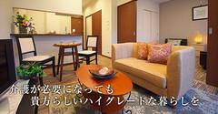 大阪市阿倍野区の老人ホーム | コンシェール阿倍野