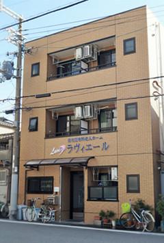 大阪市此花区の老人ホーム | ラヴィエール此花