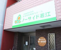 東大阪市の老人ホーム | ノーサイド若江