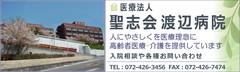 岸和田市の老人ホーム | 老人ホームわたなべ